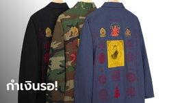 วัดบ้านไร่อนุญาตให้ Supreme ทำเสื้อหลวงพ่อคูณขายได้แล้ว รายได้ส่วนหนึ่งถวายวัด