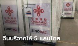 """มหามิตร! รัฐบาลจีนบริจาควัคซีน """"ซิโนแวค"""" ให้ไทย 5 แสนโดส แพ็คแล้วเตรียมส่ง"""