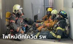 ไฟไหม้ตึกผู้ป่วยโควิด รพ.ระยอง กันคนออกห่างจากอาคาร หวั่นละอองน้ำปนเปื้อนเชื้อ