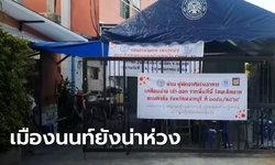 นนทบุรี พบผู้ป่วยโควิด-19 เพิ่ม 115 ราย คลัสเตอร์ตลาด-อะพาร์ตเมนต์ นำโด่ง