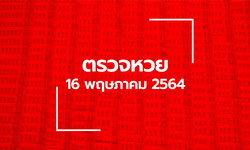 ตรวจหวย 16 พ.ค. 64 ตรวจสลากกินแบ่งรัฐบาล หวย 16/5/64