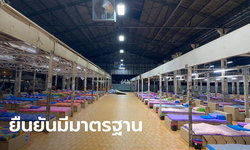 ตลาดสี่มุมเมือง สวนดราม่า ขอบคุณทุกฝ่ายที่ทำให้เกิด รพ.สนาม ยันทุ่มสุดตัวเพื่อผู้ป่วย