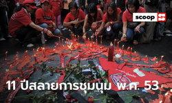 """ย้อนรอยกรณี """"สลายการชุมนุมคนเสื้อแดง"""" 19 พ.ค. 2553"""