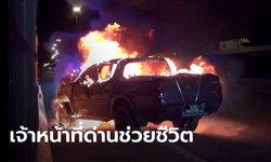 ไฟไหม้กระบะวอดคาด่านเก็บเงิน เจ้าของวิ่งหนีตายทัน เพิ่งซื้อรถมาแค่ 3 เดือน