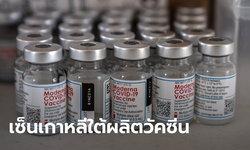 โมเดอร์นา ควงซัมซุง ลุยผลิตวัคซีนในเกาหลีใต้ คาดเนรมิตหลาย 100 ล้านโดสครึ่งปีหลัง