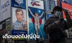 สหรัฐเตือนพลเมือง งดเดินทางไปญี่ปุ่น ผวาคนติดโควิดพุ่ง-ฉีดวัคซีนแค่ 2%