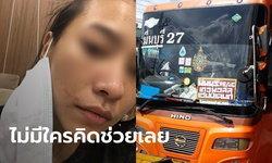 ทั้งเจ็บทั้งโกรธ! สาวถูกชายแปลกหน้า ต่อยไม่ยั้งบนรถเมล์ คนเห็นเพียบแต่ไม่มีใครคิดช่วย