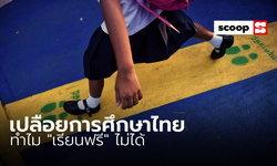 """เปลือยการศึกษาไทย ทำไม """"เรียนฟรี"""" ไม่ได้"""