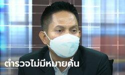 ทนายขอพูดบ้าง ปมนักธุรกิจจีนยิง 2 ตำรวจเจ็บ เผยเจ้าหน้าที่เข้ามาผิดวิธี ไร้หมายค้น-ไม่มีล่าม