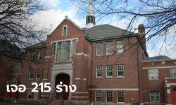 ช็อก! พบร่างนักเรียน 215 คน ถูกฝังใต้อาคารโรงเรียนประจำเก่าแก่ของแคนาดา