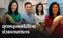 """""""ยิ่งลักษณ์"""" ชวนคนไทยช่วยเกษตรกร อุดหนุนทุเรียน และผลไม้ตามฤดูกาล"""