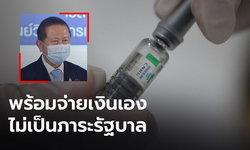 """""""ไม่เป็นภาระรัฐบาล"""" เอกชนสนใจซื้อวัคซีนซิโนฟาร์ม ยอดทะลุ 1 ล้านคน"""