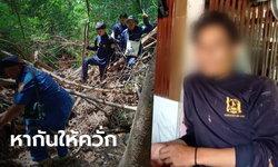 วุ่นทั้งอำเภอ! หนุ่มหายตัว 6 วัน อ้างหลงป่าอยู่กับผี สุดท้ายสารภาพกุเรื่อง ที่จริงหนีเที่ยว