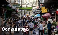 CDC สหรัฐฯ ลดระดับความเสี่ยงเรื่องโควิด 110 ประเทศ ขณะที่ไทยยังคงเสี่ยงสูง