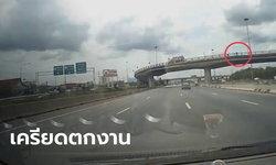 หนุ่มตกงานนั่งรถมากับเพื่อน ขอลงกลางสะพานต่างระดับ ก่อนโดดลงมาบาดเจ็บ
