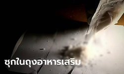 ตำรวจเกาหลีใต้ จับชายไทยลอบขนไอซ์เข้าประเทศ มูลค่ากว่า 377 ล้านบาท