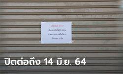 ผู้ว่าฯ อัศวิน เซ็นประกาศสั่งปิดสถานที่เสี่ยงโควิดระบาดใน กทม. ออกไปอีก 14 วัน