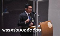 รอยร้าว? ส.ส.ภูมิใจไทย ซัดแหลกรัฐบาลทำงบสุดประหลาด ชี้ ศบค.ไร้ประสิทธิภาพ