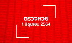 ตรวจหวย 1 มิ.ย. 64 ตรวจสลากกินแบ่งรัฐบาล หวย 1/6/64