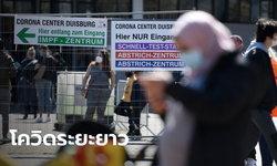 """เยอรมนีพบผู้ป่วย """"โควิดระยะยาว"""" กว่า 3.5 แสนราย อาการไม่หนักแต่เรื้อรัง"""