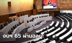 ผ่านฉลุย! สภาโหวตรับร่าง พ.ร.บ.งบฯ ปี 65 วาระแรก เห็นด้วย 269 คะแนน