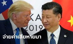"""""""ทรัมป์"""" ทวงเงินจีน จ่ายค่าเสียหายชาวโลก 310 ล้านล้านบาท ลั่นเป็นต้นตอโควิดระบาด"""