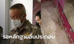 ตำรวจแจ้ง 2 ข้อหา หลานฆ่าโบกปูนหนุ่มใหญ่คาบ้าน ยังไม่ฟันธงทำคนเดียวหรือไม่