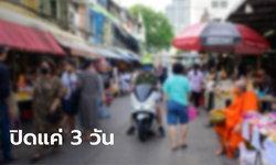 พบผู้ติดเชื้อโควิดแค่ 13 ราย เขตบางรัก แจง ขอความร่วมมือปิดตลาดละลายทรัพย์ 3 วัน