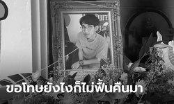บรรยากาศงานศพน้องปลื้มสุดเศร้า ครอบครัวเผยขอขมาชีวิตก็ไม่กลับคืน