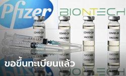 รอเลย! Pfizer ขอขึ้นทะเบียนกับ อย. เพื่อใช้ในประเทศไทยแล้ว