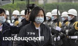 """ผู้นำไต้หวัน เผย """"แอสตร้าเซนเนก้า"""" ส่งมอบวัคซีนโควิดช้าเพราะต้องผลิตให้ไทยก่อน"""