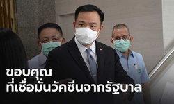 """""""อนุทิน"""" ขอบคุณคนไทย เชื่อมั่นวัคซีนรัฐบาล"""