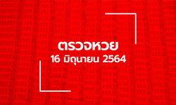 ตรวจหวย 16 มิ.ย. 64 ตรวจสลากกินแบ่งรัฐบาล หวย 16/6/64