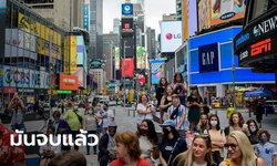 """""""นิวยอร์กชนะ"""" ปลดล็อกคุมโควิดเกือบหมด หลังผู้ใหญ่ 70 เปอร์เซ็นต์ ได้ฉีดวัคซีนโควิดเข็มแรก"""
