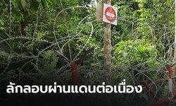 ศบค.พบลักลอบผ่านแดนเข้าไทยตามช่องทางธรรมชาติต่อเนื่อง