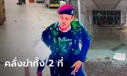 ช็อกกว่าเดิม! ตร.เผย คนร้ายยิงถล่ม รพ.สนาม-ยิงพนักงานเซเว่น เป็นคนเดียวกัน