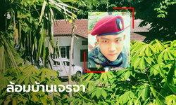 อดีตพลทหารคลั่งโผล่บ้านญาติที่ระนอง ตำรวจกำลังปิดล้อม เจรจาเกลี้ยกล่อม