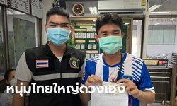 หนุ่มโรงงานชาวไทยใหญ่  จ.ราชบุรี ถูกรางวัลที่ 1 เป็นเศรษฐีเงินล้าน