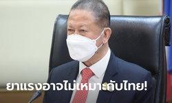 """ประธานหอการค้าไทย ติง """"อู่ฮั่นโมเดล"""" ไม่เหมาะกับไทย วอนรัฐบาลรอบคอบก่อนตัดสินใจ"""