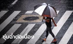 พยากรณ์อากาศวันนี้ ชุ่มฉ่ำต่อเนื่อง กทม.-ปริมณฑล ฝนตก 40 เปอร์เซ็นต์ของพื้นที่
