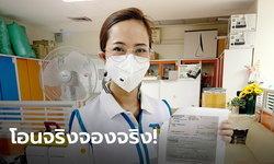 """ดร.นิค ผู้บริหารเครือธนบุรี โพสต์โชว์เช็คโอนจอง """"โมเดอร์นา"""" สยบข่าวลือปล่อยข่าวปั่นหุ้น"""
