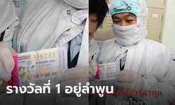 พนักงานโรงงานลำพูนดวงเฮง ถูกหวยรางวัลที่ 1 ฟาด 12 ล้านบาท