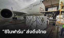 """""""ซิโนฟาร์ม"""" อีก 1 ล้านโดส ส่งถึงไทยแล้ว"""