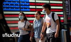 อเมริกาต้านโควิดสายพันธุ์เดลตาไม่ไหว แนะประชาชนสวมหน้ากากอนามัยในที่สาธารณะ