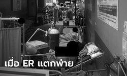 เสียงจากห้องฉุกเฉิน รพ.พระนั่งเกล้า วันนี้แตกพ่ายแล้ว ถึงขั้นผู้ป่วยต้องนอนรอหน้าลิฟต์