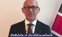ทูตอังกฤษเผยเตรียมบริจาควัคซีนแอสตร้าเซนเนก้าให้ไทย 4.15 แสนโดส ส่งถึงเดือนหน้า