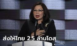 """""""แทมมี"""" ให้คำมั่น สหรัฐฯ ช่วยไทยเต็มที่ เตรียมบริจาควัคซีนให้รวม 2.5 ล้านโดส"""