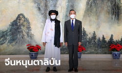 ผู้นำตาลิบัน โผล่จีนพบรัฐมนตรีต่างประเทศ ขณะสหรัฐถอนทหารพ้นอัฟกานิสถาน