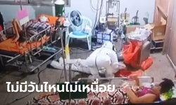 คลิปจริงไม่จัดฉาก พยาบาลเป็นลมล้มตึงขณะดูแลผู้ป่วยโควิด ต้องหามออกมาถอดชุด PPE