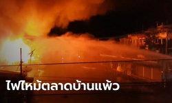 ไฟไหม้ตลาดบ้านแพ้ว ตลาด 100 ปี สมุทรสาคร จุดเกิดเหตุติดคลอง-รถดับเพลิงเข้าลำบาก